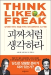 Think_like_a_freak